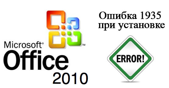 Ошибка 1935 при установке office 2010 на windows 7
