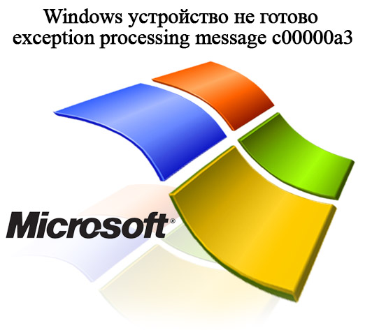 Windows устройство не готово exception processing message c00000a3